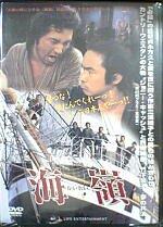 MM-003 DVD『海嶺』
