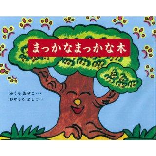 MB-044『復刻版 まっかなまっかな木』絵本 [ 北海道新聞社 ]