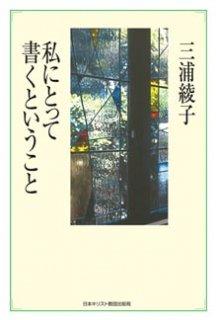 MB-059 『私にとって書くということ』 単行本 [ 日本キリスト教団出版局 ]