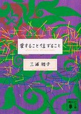 MB-035『愛すること信ずること』 文庫本 [ 講談社文庫 ]