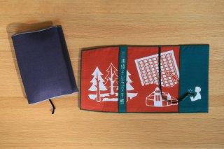 刷毛引き本染めブックカバー(開館20周年記念品) 紺