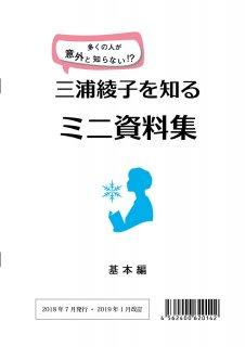 三浦綾子を知るミニ資料集(24頁)