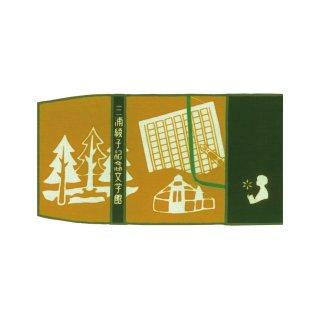 MG-017 刷毛引き本染めブックカバー 鶯茶