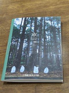 B6ノート(無地・ながさわ01)