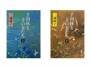 MB-018『千利休とその妻たち』(上・下) 文庫本 [ 新潮文庫 ]