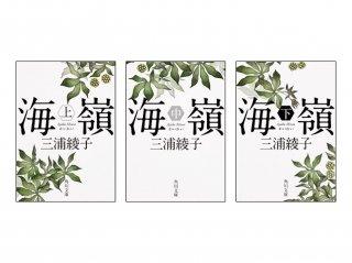 MB-019『海嶺(上・中・下)』 文庫本 [ 角川文庫 ]