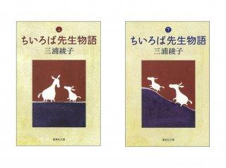 MB-027『ちいろば先生物語』(上・下) 文庫本 [ 集英社文庫 ]