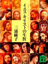 MB-041『イエス・キリストの生涯』 文庫本 [ 講談社文庫 ]