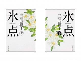 MB-001 『氷点』(上・下セット) 文庫本 [ KADOKAWA ]