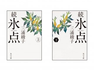 MB-002 『続氷点』(上・下セット) 文庫本 [ KADOKAWA ]