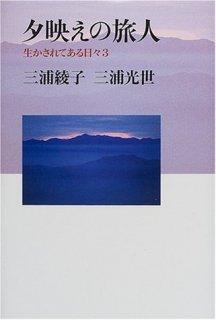 MB-057 『夕映えの旅人』 単行本 [ 日本キリスト教団出版局 ]