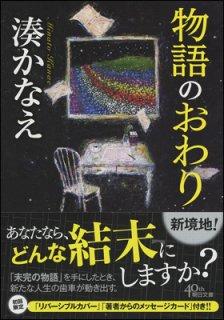 MB-603 『物語のおわり』 文庫本 湊かなえ[朝日新聞出版]