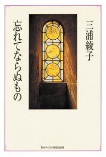 MB-058 『忘れてならぬもの』 単行本 [ 日本キリスト教団出版局 ]