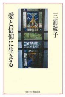 MB-060 『愛と信仰に生きる』 単行本 [ 日本キリスト教団出版局 ]