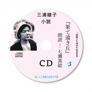 CD-104 『果て遠き丘』朗読CD(4) 七瀬真結