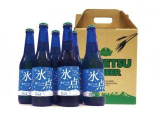 氷点ビール6本セット [ クラフトビール ]
