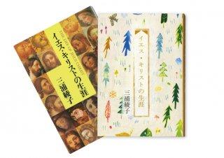 MB-066『イエス・キリストの生涯』プレゼント用カバー付き文庫本 [ 講談社文庫 ]