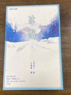 翻訳本『氷点』(中国語-繁体字)