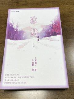 翻訳本『続氷点』(中国語-繁体字)