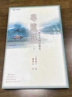 翻訳本『道ありき』(中国語-繁体字)