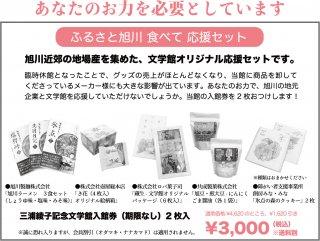 MF-018 ふるさと旭川 食べて 応援セット