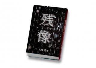 MB-714『残像』上・下巻セット [ 手から手へ 復刊シリーズ 5 ]