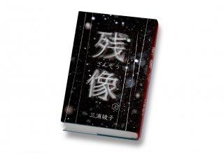 MB-715『残像』(上巻) [ 手から手へ 文学館限定復刊シリーズ ]