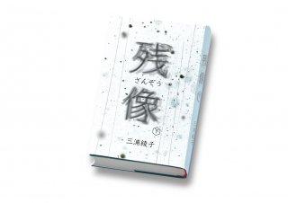 MB-716『残像』(下巻) [ 手から手へ 文学館限定復刊シリーズ ]