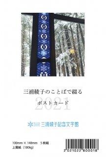 MG-071 三浦綾子のことばで綴るポストカード-2021(5枚組)