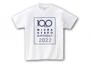 MG-048 (3Lサイズ)オリジナルドライTシャツ2021-生誕100-ホワイト