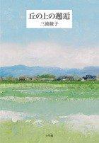 MB-032『丘の上の邂逅』 単行本 [ 小学館 ]