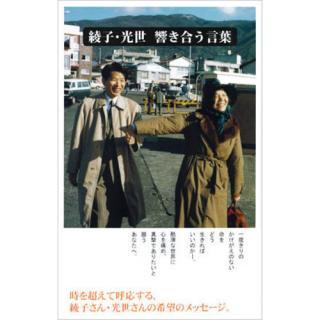 MB-050『綾子・光世 響き合う言葉』 単行本 [ 北海道新聞社 ]