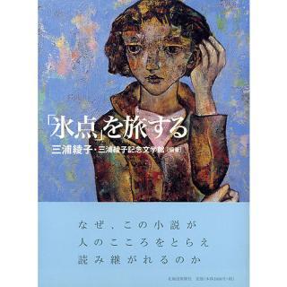 MB-052『「氷点」を旅する』 単行本 [ 北海道新聞社 ]