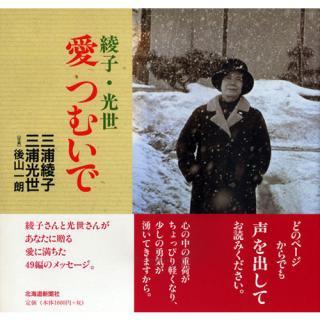 MB-051『綾子・光世 愛つむいで』 写真集 [ 北海道新聞社 ]