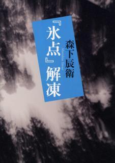 MB-201『「氷点」解凍』単行本 [ 小学館 ]