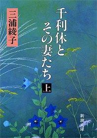 『千利休とその妻たち』(上) 文庫本 [ 新潮文庫 ]