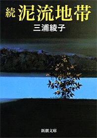 『続泥流地帯』 文庫本 [ 新潮文庫 ]