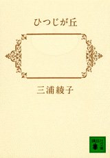 MB-006 『ひつじが丘』 文庫本 [ 講談社文庫 ]