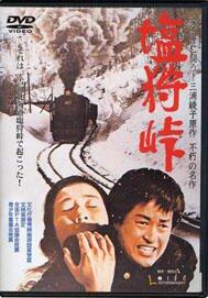MM-002 DVD『塩狩峠』 中野誠也・佐藤オリエ ほか