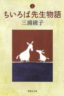 『ちいろば先生物語』(上) 文庫本 [ 集英社文庫 ]