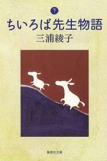 『ちいろば先生物語』(下) 文庫本 [ 集英社文庫 ]