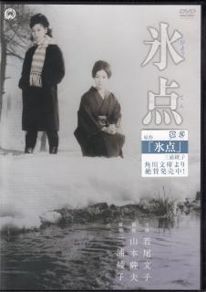 MM-001 DVD『氷点』映画 若尾文子主演