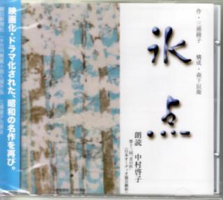 CD-901 朗読CD『氷点』 中村啓子朗読