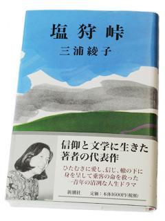 MB-003 『塩狩峠』 単行本 [ 新潮社 ]