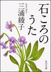 MB-014『石ころのうた』 文庫本 [ 角川文庫 ]