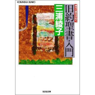 MB-042『旧約聖書入門』 文庫本 [ 光文社文庫 ]