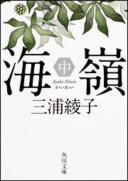 『海嶺(中)』 文庫本 [ 角川文庫 ]