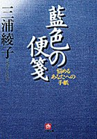 MB-037『藍色の便箋』 文庫本 [ 小学館 ]