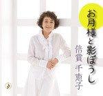 CD『お月様と影ぼうし』 倍賞千恵子・唄 三浦綾子・詩