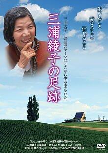 MM-004 DVD『三浦綾子の足跡』ドキュメンタリー